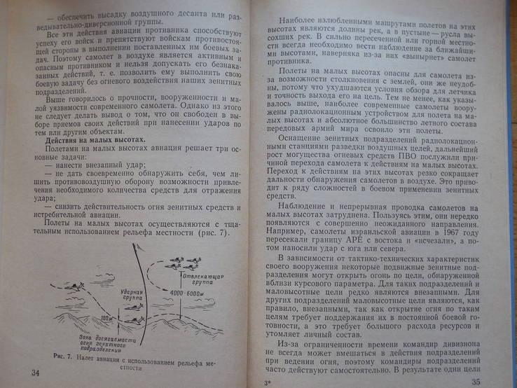 Зенитные подразделения в бою. (руководство), фото №4
