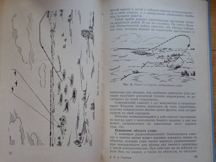 Зенитные подразделения в бою. (руководство), фото №6
