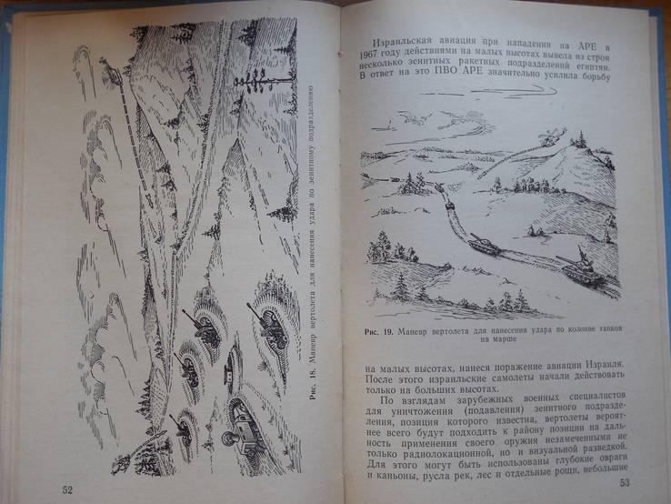 Зенитные подразделения в бою. (руководство), фото №7