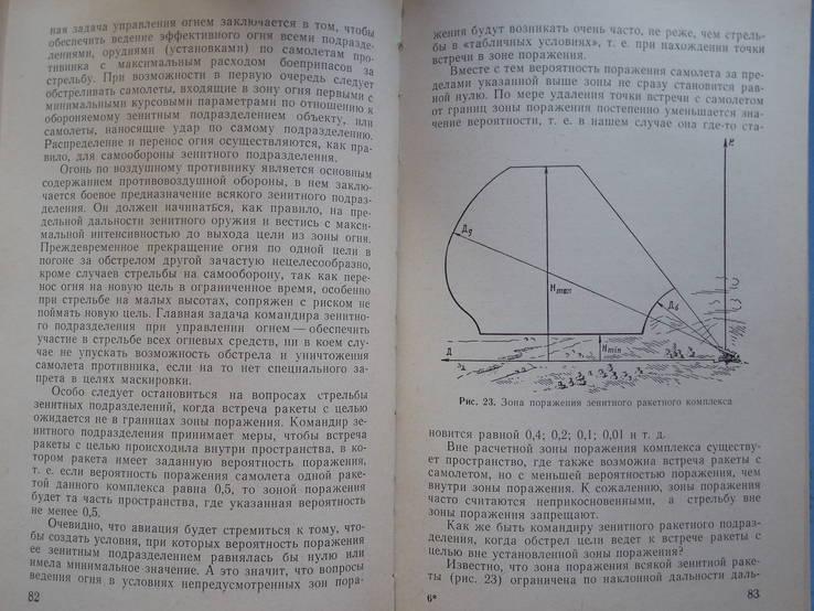 Зенитные подразделения в бою. (руководство), фото №9