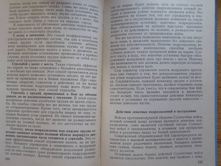 Зенитные подразделения в бою. (руководство), фото №10