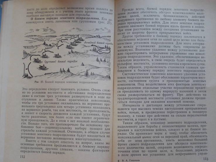 Зенитные подразделения в бою. (руководство), фото №11