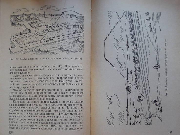 Зенитные подразделения в бою. (руководство), фото №12