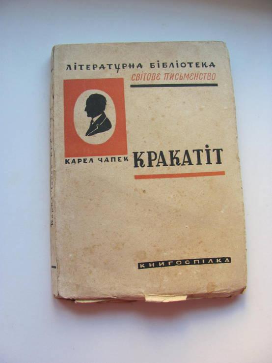 Карел Чапек .  Кракатіт 1930 р, фото №2