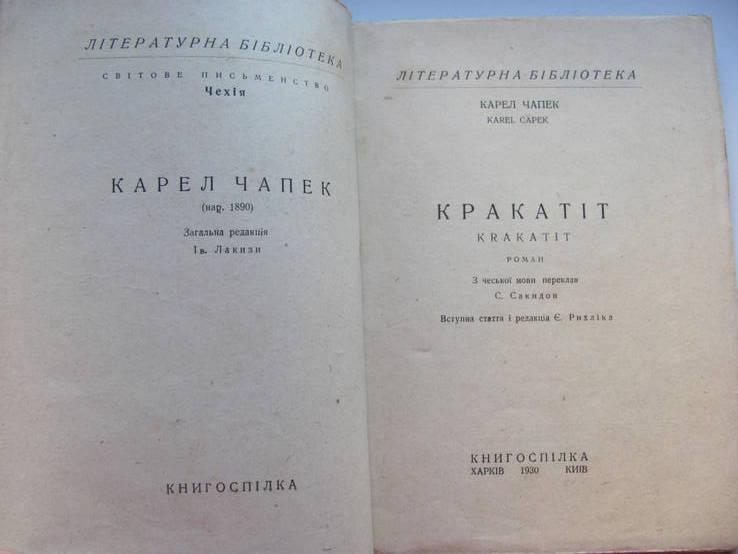 Карел Чапек .  Кракатіт 1930 р, фото №3