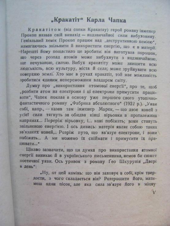 Карел Чапек .  Кракатіт 1930 р, фото №4