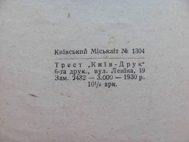 Карел Чапек .  Кракатіт 1930 р, фото №5