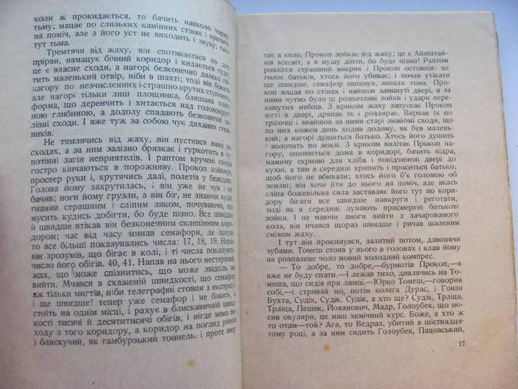 Карел Чапек .  Кракатіт 1930 р, фото №6