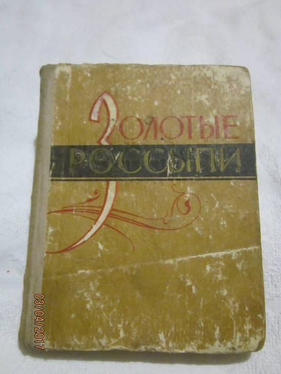 Золотые россыпи (мысли и афоризмы) 1961 год, фото №2