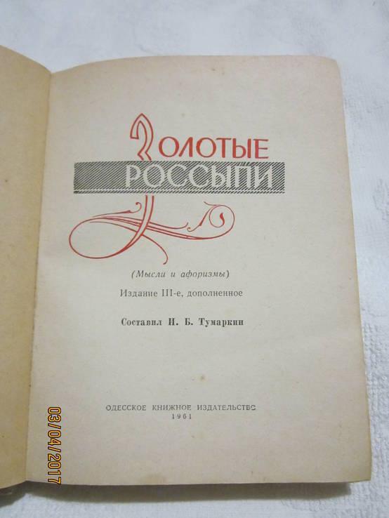 Золотые россыпи (мысли и афоризмы) 1961 год, фото №4