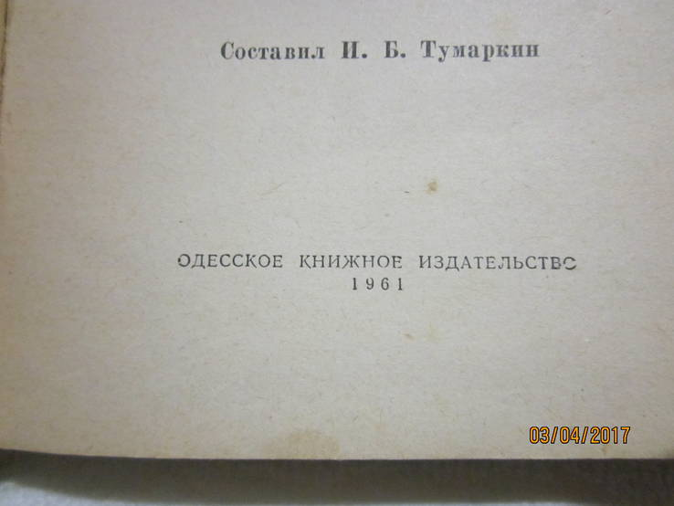 Золотые россыпи (мысли и афоризмы) 1961 год, фото №6