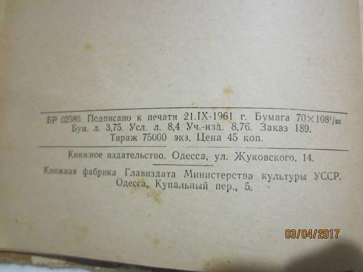Золотые россыпи (мысли и афоризмы) 1961 год, фото №7