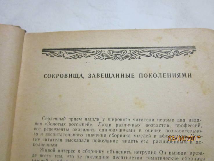 Золотые россыпи (мысли и афоризмы) 1961 год, фото №8