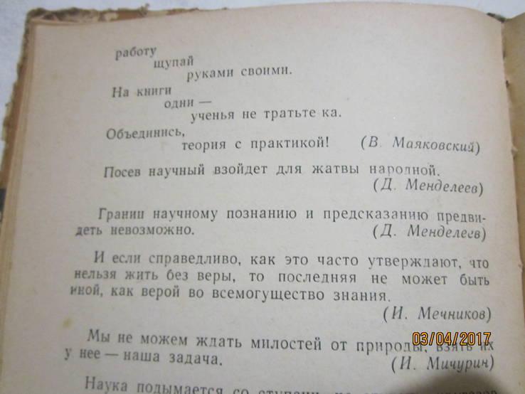 Золотые россыпи (мысли и афоризмы) 1961 год, фото №9