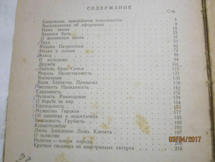 Золотые россыпи (мысли и афоризмы) 1961 год, фото №10