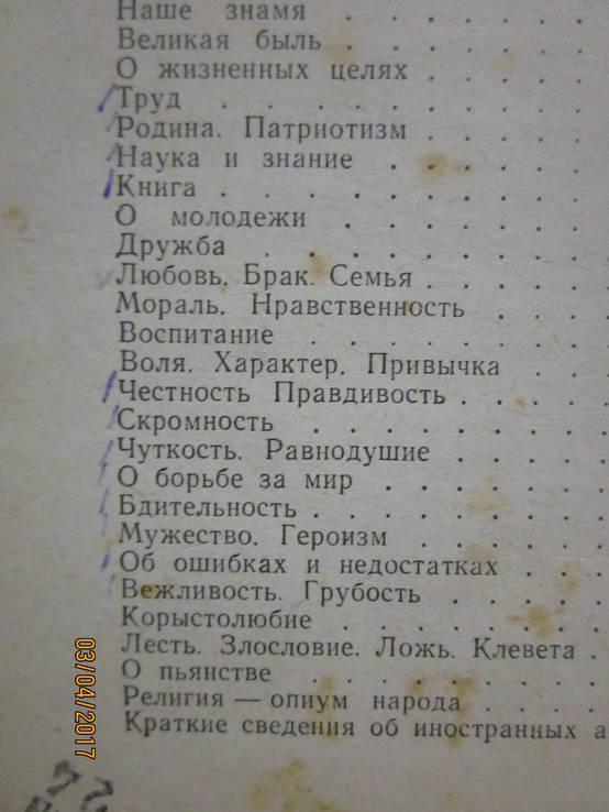Золотые россыпи (мысли и афоризмы) 1961 год, фото №11