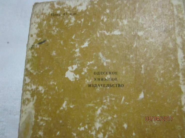 Золотые россыпи (мысли и афоризмы) 1961 год, фото №12