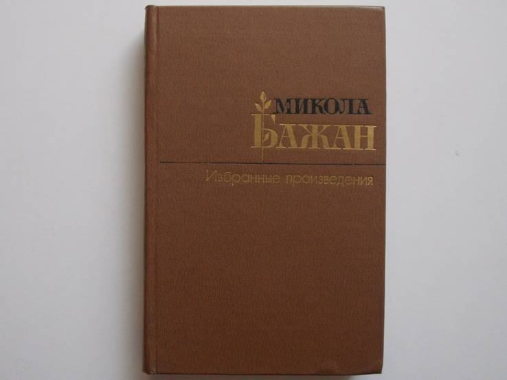 М.Бажан Избранное 2 том