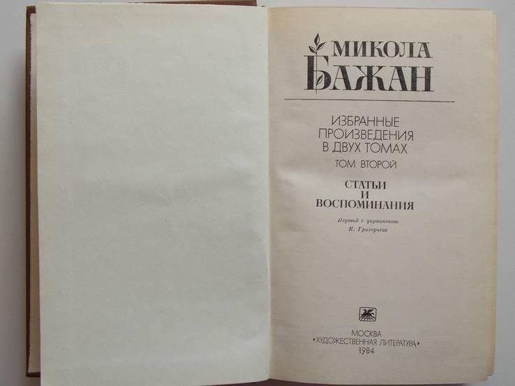 М.Бажан Избранное 2 том, фото №4
