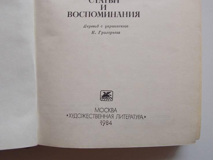 М.Бажан Избранное 2 том, фото №5