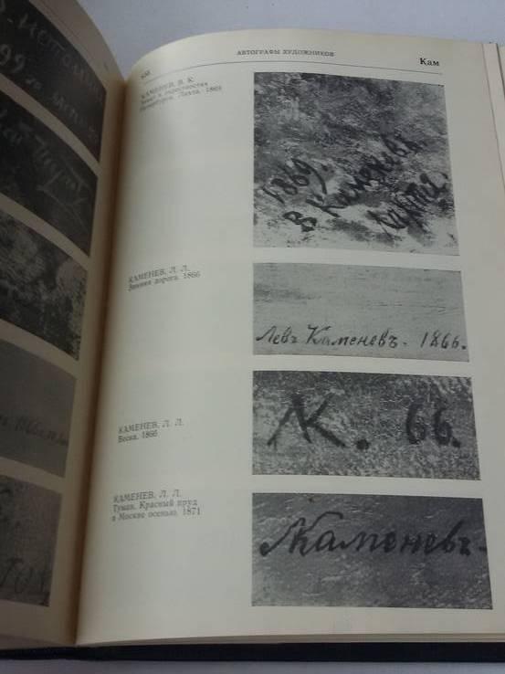 Каталог живописи 18 начало 20 века., фото №8