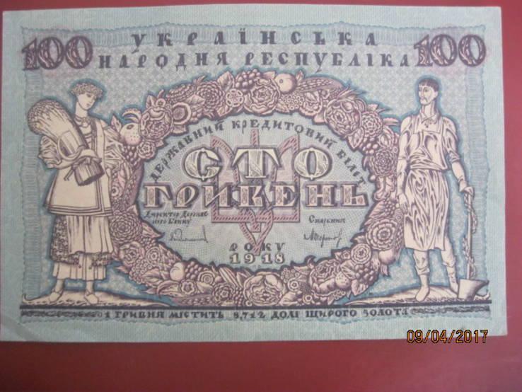 100 гривень. стан