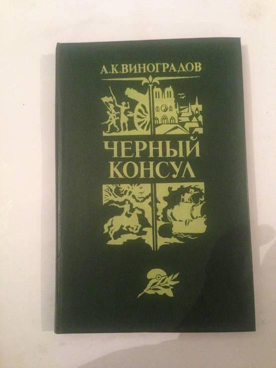 А.К. Виноградов, Черный консул