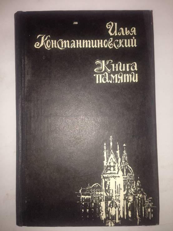 Илья Константиновский, Книга памяти