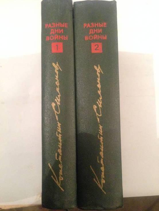 Константин Симонов, 2 тома, фото №2