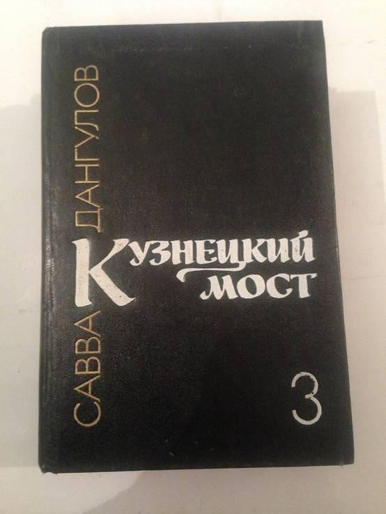 Савва Дангулов, Кузнецкий мост, 3 тома, фото №3
