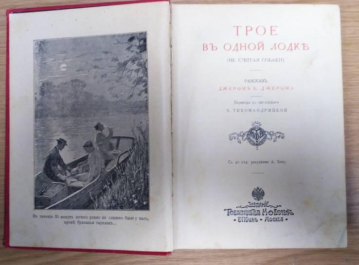Джером К. Джером. Трое в лодке, фото №3