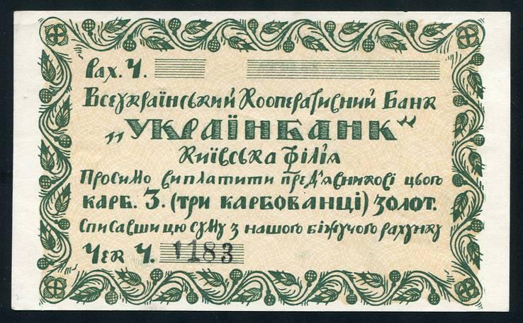 3 крб золотом 1924г, Всеукраинский Кооперативный Банк.