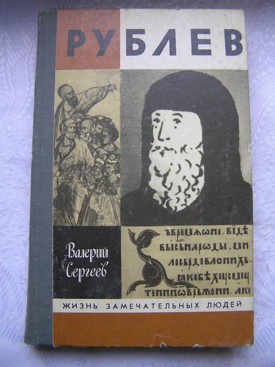 Рублев, фото №2