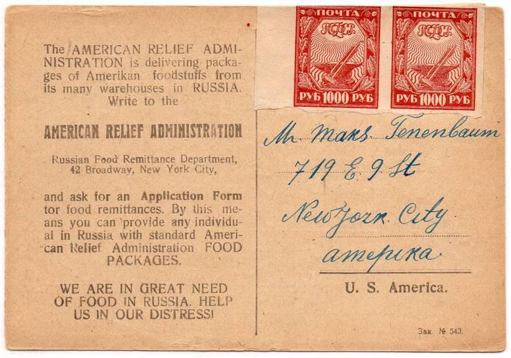 Благотворительная Американская администрация помощи Помогите нам в беде, фото №3