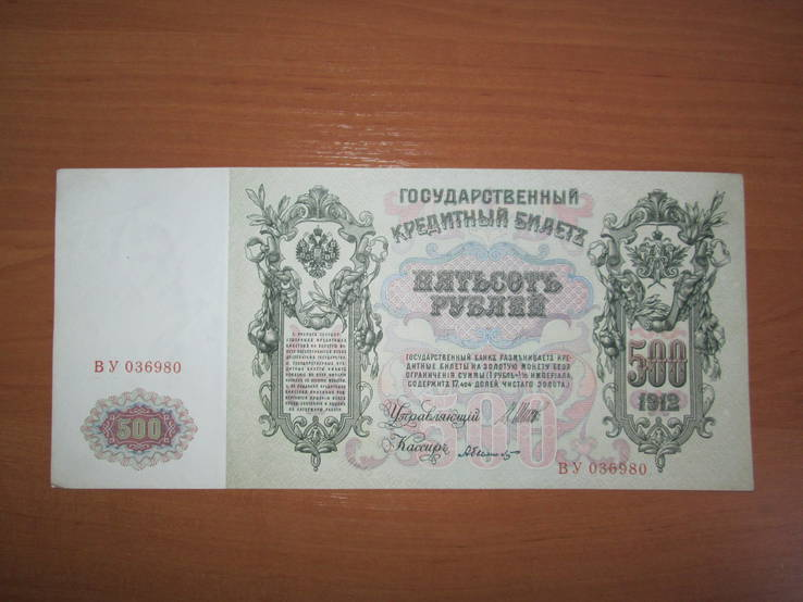500 руб. 1912 г. UNC.
