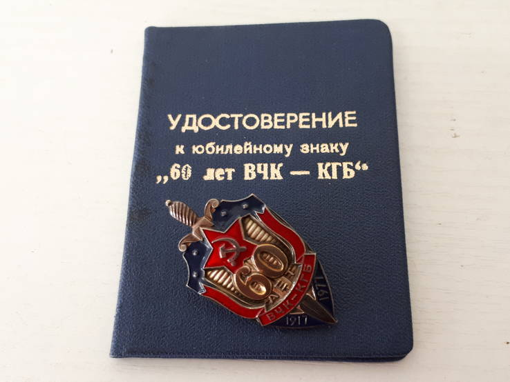 Знак 60 лет ВЧК КГБ