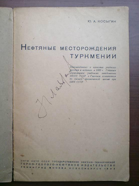 Нефтяные месторождения 1933г. Тираж 2000 экз., фото №4