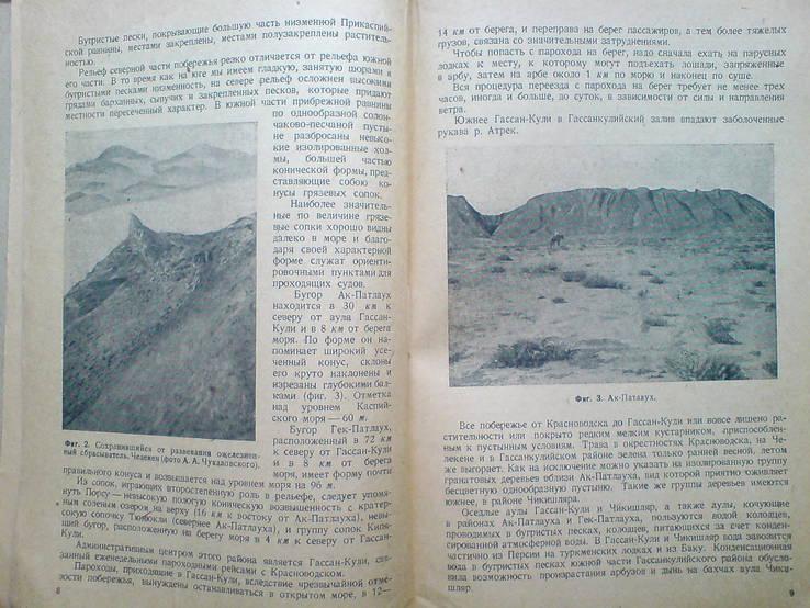 Нефтяные месторождения 1933г. Тираж 2000 экз., фото №6