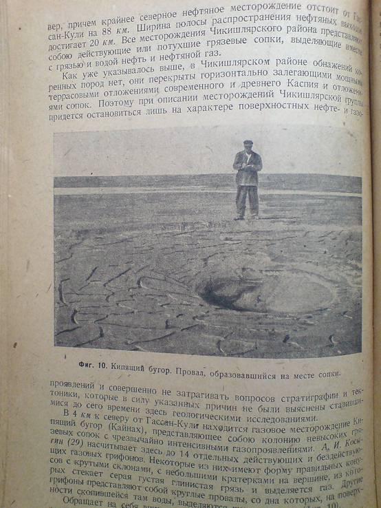 Нефтяные месторождения 1933г. Тираж 2000 экз., фото №7