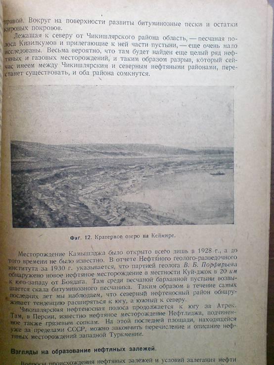 Нефтяные месторождения 1933г. Тираж 2000 экз., фото №8