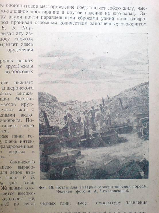 Нефтяные месторождения 1933г. Тираж 2000 экз., фото №9