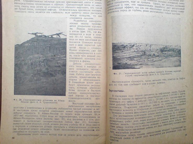 Нефтяные месторождения 1933г. Тираж 2000 экз., фото №10