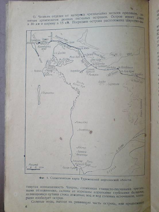 Нефтяные месторождения 1933г. Тираж 2000 экз., фото №11
