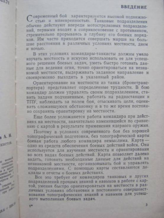 Военная топография пособие для танкистов 1969, фото №4