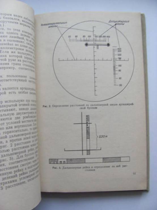 Военная топография пособие для танкистов 1969, фото №5