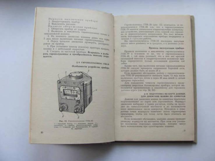 Военная топография пособие для танкистов 1969, фото №6