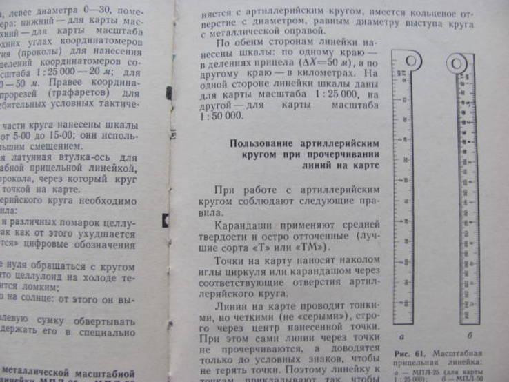 Военная топография пособие для танкистов 1969, фото №9