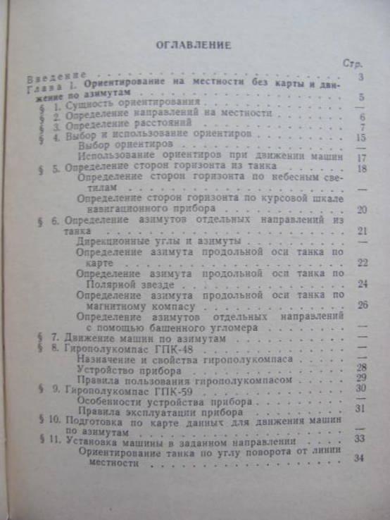 Военная топография пособие для танкистов 1969, фото №10