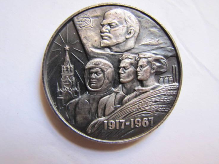 Медаль 50 лет Советской Власти