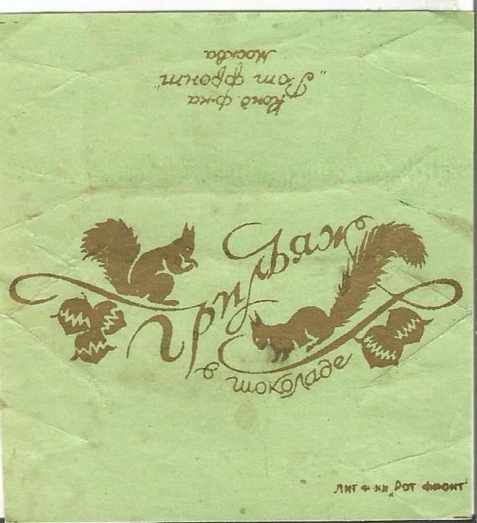 ФантикГрильяж 1950-е Рот Фронт обертка от конфеты